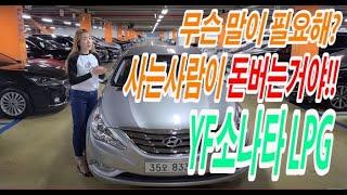YF소나타 LPG  가격 대폭할인 ! 490 만원 (판…