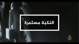 نافذة من فلسطين – النكبة مستمرة 15-5-2017 (السادسة)