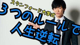 続きは→http://www.nicovideo.jp/watch/1531405515 ☆MIT発のシンプルルールの科学〜成功したければルールは5つまでに絞れ! ・マックスプランク研究所の...