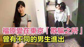 Publication Date: 2021-04-15 | Video Title: 再曝猛料:福原愛在東京的「欺騙之所」,曾有不同的男生進出,被