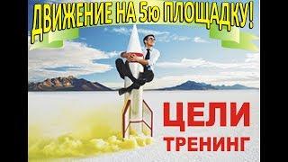 REDEX ДЛЯ ЧАЙНИКОВ!!!ТРЕНИНГ 'ЦЕЛИ' 19.02.17