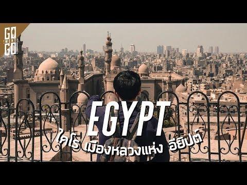 กรุงไคโร เมืองหลวงแห่งอียิปต์ (Cairo) | Egypt EP.3 | gowentgo
