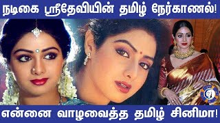 ACTRESS SRIDEVI'S FIRST EVER TAMIL INTERVIEW WITH VJ BALAJI- NAANUM EN TAMIL CINEMAVUM-SRIDEVI