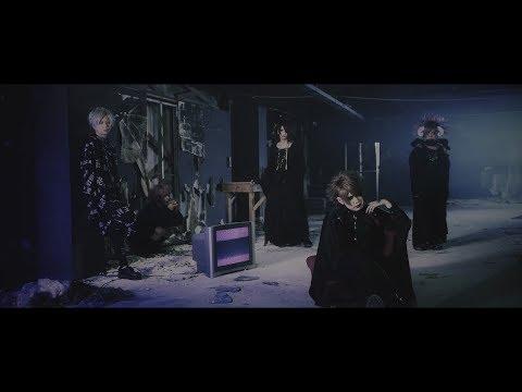 黒ユナイト 「MISERABLE」 (MV Full Ver.)