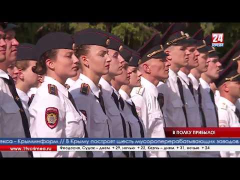 В Крымском филиале Краснодарского университета МВД России состоялся выпуск лейтенантов полиции