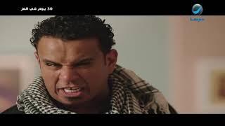 يا ترى دفاع عن الحب ولا الشغل؟.. مشهد من فيلم 30 يوم في العز