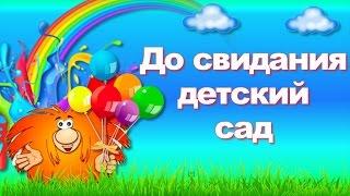 До свидания,детский сад!Видеоролики на заказ:rudnitskajj@yandex.ru