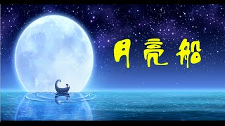 月亮船  A Boat To The Moon