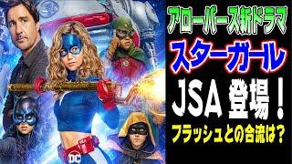 【DC最新ドラマ】スターガールにジャスティス・ソサエティ・オブ・アメリカとインジャスティス・ソサエティが登場!