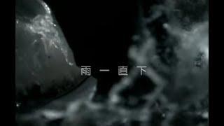 張宇 Phil Chang -  雨一直下 Rain Keeps Falling (官方完整版MV)