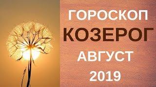 Козерог   гороскоп на август 2019 года