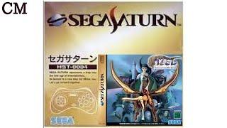【セガサターン CM】 [せがた三四郎 パンツァードラグーンRPG アゼル (1998年) 【SEGA SATURN Commercial Message】