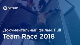 BI Жестокие Игры 2018 Полный Фильм
