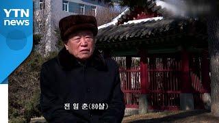 '김정은 금고지기' 전일춘 3년 만에 北…