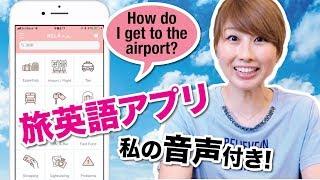 旅先で役立つ英語アプリ!Help me TRAVEL!〔#723〕