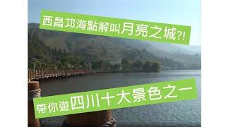 【西昌 風情畫】可以媲美 杭州西湖?帶你環遊四川十大風景區之一 邛海 賞湖嚐海鮮 | WAW Creation 經典