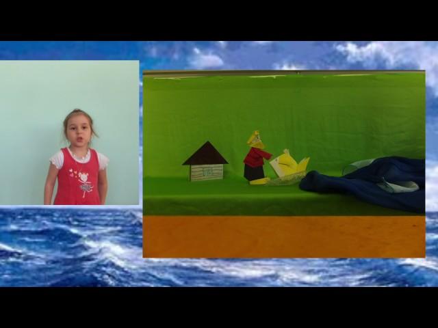 Изображение предпросмотра прочтения – НатальяЮсупова представляет видеоролик кпроизведению «Сказка о рыбаке и рыбке» А.С.Пушкина