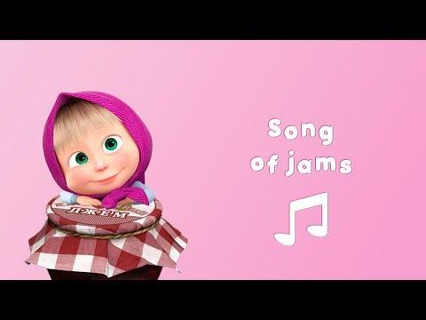 SONG OF JAMS 🍓 Masha and the Bear 🎵 Karaoke video with lyrics for kids