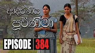 Adaraniya Poornima | Episode 384 14th December 2020 Thumbnail