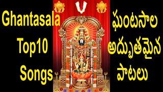 Ghantasala Top 10 Devotional Hit Songs   Ghantasala Devotionals   Venkateshwara Swamy #Aum4Peace