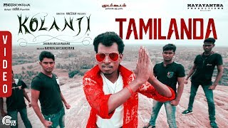 Kolanji | Tamizhanda Song | Samuthirakani | Sendrayan | Naveen M | Natarajan Sankaran