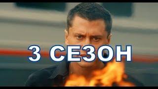 Сериал Мажор-3 сезон, содержание серии и анонс, дата выхода