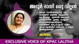 Adoor Bhasi a villian in real life : KPAC Lalitha | Exclusive Flash Movies Interview