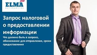 видео Сведения ЕГРН по требованию налоговой инспекции