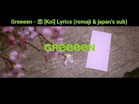 Greeeen - 恋 「koi」Lyrics (romaji & Japan's Sub)