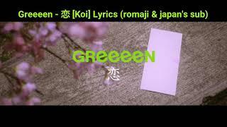 恋「koi」Song by Greeeen Lyrics Video Like, and Subscribe for Suppo...