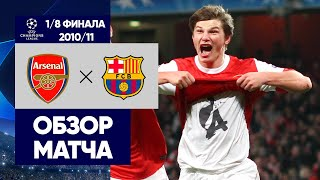 Арсенал - Барселона. Обзор первого матча 1/8 финала Лиги чемпионов 2010/11