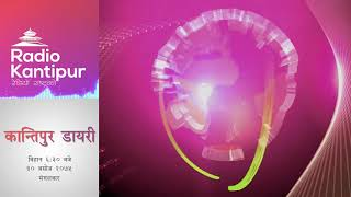 Kantipur Diary 6:30am - 16 October 2018