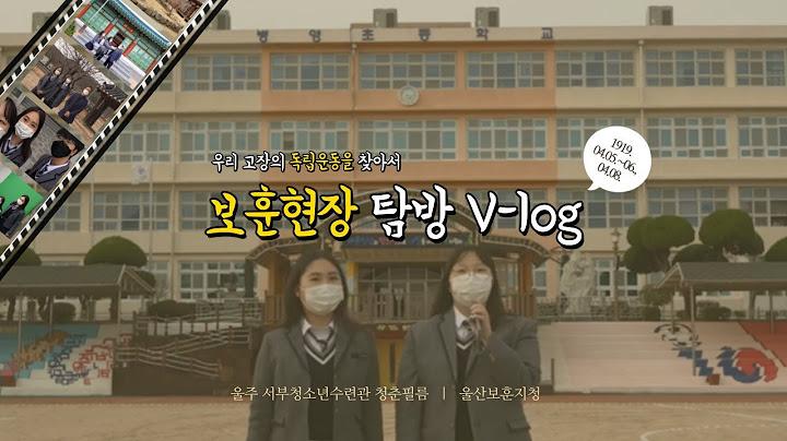 보훈 현장 탐방 V-log(2), 울산 병영/남창편