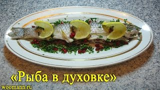 Рецепт фаршированная рыба в духовке