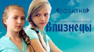 """Короткометражный фильм """"БЛИЗНЕЦЫ"""" студия ПОЗИТИВ"""