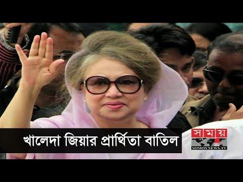 Khaleda Zia | খালেদা জিয়ার প্রার্থিতা বাতিল | Somoy TV