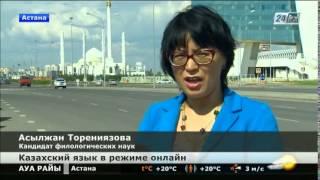 Казахский язык в режиме online