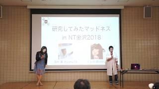 2018/07/07(土)に開催された研究してみたマッドネス in NT金沢2018 の発...