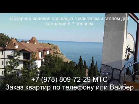 111 Утес Крым Снять квартиру у моря в Утесе. Номер 1 этаж