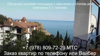 111 Утес Крым Снять квартиру у моря в Утесе. Номер 1 этаж(, 2016-07-24T21:52:41.000Z)