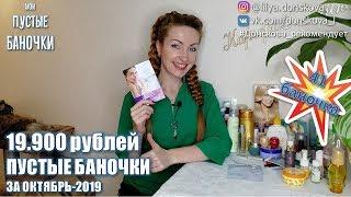 НАШИ ПУСТЫЕ БАНОЧКИ за Октябрь 2019 41 средство