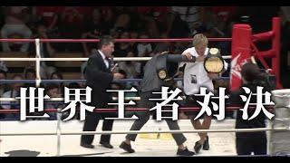 【OFFICIAL】2015.9.22 卜部功也vs武尊/K-1スーパーエキシビジョンマッチ/K-1 Super Exhibition match Urabe Koya vs Takeru