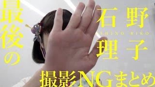 石野理子が「撮影NG」を出す様子のまとめ第5弾をお届けします。 アイド...