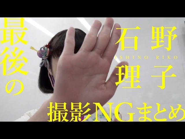 石野理子【撮影NGまとめ】(動画)