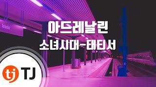 Adrenaline 아드레날린_SNSD-TTS 소녀시대-태티서_TJ노래방 (Karaoke/lyrics/romanization/KOREAN)