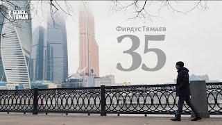 Фирдус Тямаев – 35 / Документальный фильм / 2018
