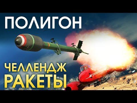 ПОЛИГОН #138: Челлендж — ракеты / War Thunder