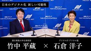 【第41回】日本のデジタル化、新しい可能性?(石倉洋子 × 竹中平蔵)