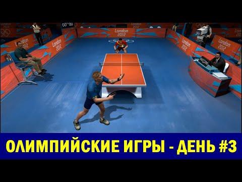 ЛЕТНИЕ ОЛИМПИЙСКИЕ ИГРЫ #1 День #3 | OLYMPIC GAMES London 2012: The Official Video Game