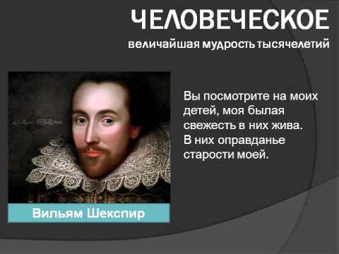 Цитаты, афоризмы, высказывания, выражения  Шекспира о любви, жизни, мужчинах и женщинах.